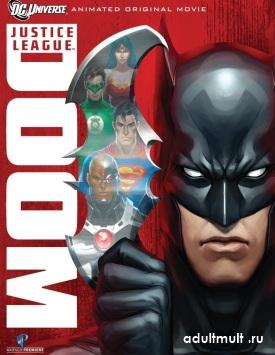 Лига справедливости гибель justice league